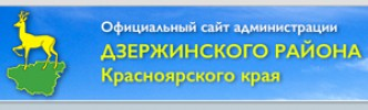 Дзержинский район-администрация